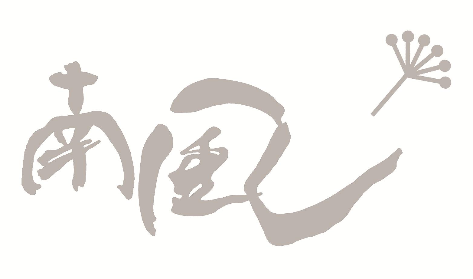 南風・Nanpu